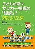 子どもが育つサッカー指導の「秘訣」!!‐教育学×コーチング学のハイブリッド・マニュアル‐