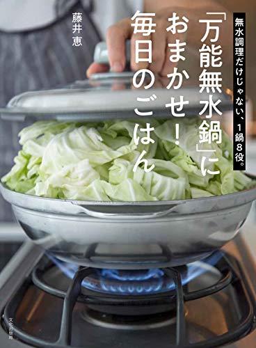 「万能無水鍋」におまかせ! 毎日のごはん 無水調理だけじゃない、1鍋8役。