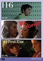 116 恋人はバンパイア My First Kiss [DVD]