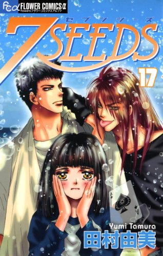 7SEEDS(17) (フラワーコミックスα) - 田村由美