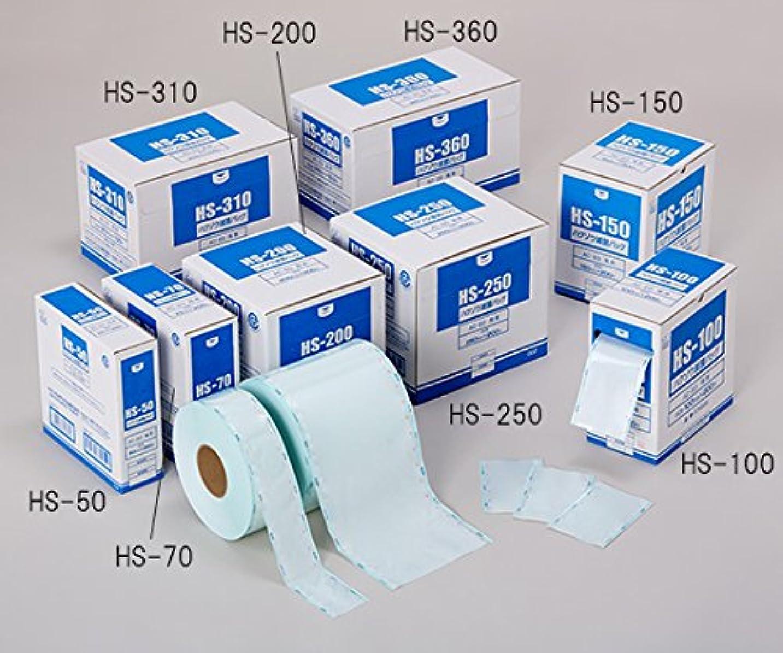 意図的ムスタチオ猛烈なハクゾウメディカル61-9624-76ハクゾウ滅菌バッグロールHS-150