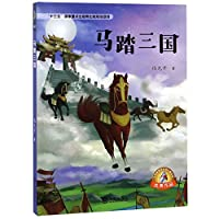 Stories of the Horses in the Three Kingdoms (Chinese Edition)