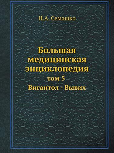 Bolshaya meditsinskaya entsiklopediya tom 5 Vigantol - Vyvih