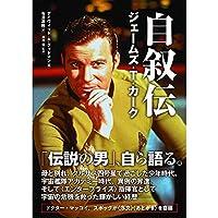 STAR TREK スタートレック (放送55周年) - 自叙伝 ジェームズ・T・カーク/日本語版/雑誌・書籍