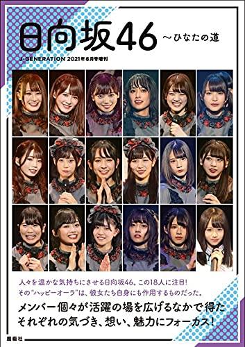 日向坂46~ひなたの道 (J-GENERATION 2021年6月号増刊)