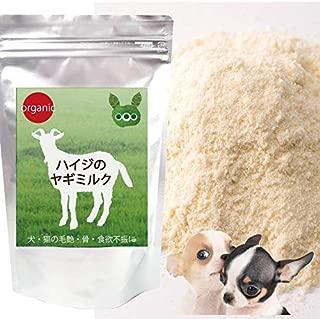 ヤギの餌から無添加 ヤギミルク(犬・猫用 ハイジのヤギミルク)50g