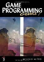 Game Programming Gems 7 日本語版