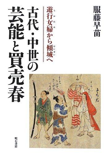 古代・中世の芸能と買売春
