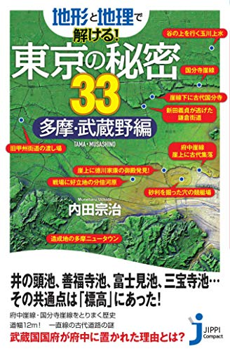 地形と地理で解ける! 東京の秘密33 多摩・武蔵野編 (ジッピコンパクトシンショ)の詳細を見る