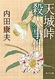 天城峠殺人事件 「浅見光彦」シリーズ (角川文庫)