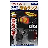 サギサカ(SAGISAKA) リヤピカくん 安全ランプ リヤ用 BK 41850 41850