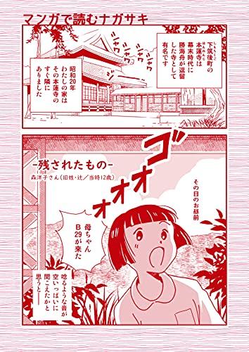 残されたもの: 森洋子さん(旧姓 辻/当時12歳) マンガで読むナガサキ