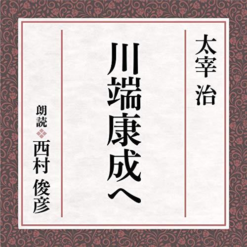 『川端康成へ』のカバーアート