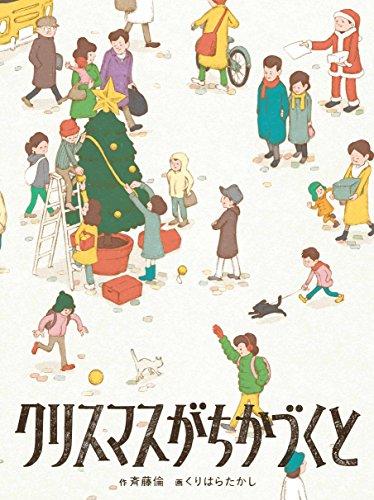 クリスマスがちかづくと (福音館創作童話シリーズ)