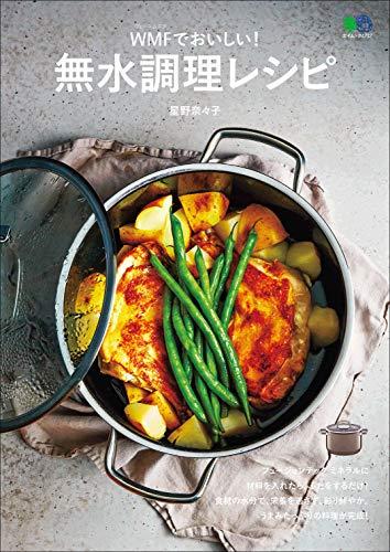 無水調理レシピ[雑誌] エイムック (Japanese Edition)