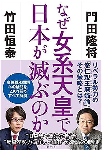 なぜ女系天皇で日本が滅ぶのか