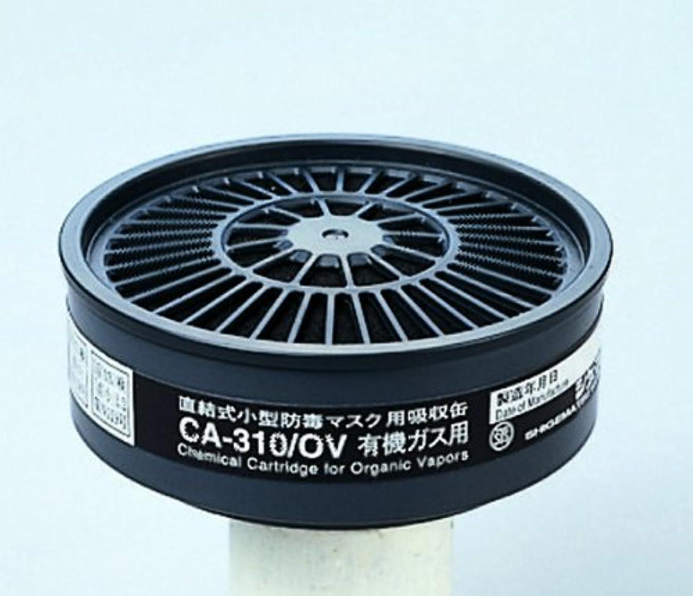 手入れペレグリネーション天才シゲマツ(重松製作所) TS 直結式小型吸収缶 CA-310/OV CA-310/OV