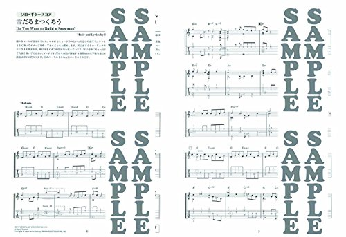ヤマハミュージックメディア『ソロ・ギター/ギター弾き語りアナと雪の女王』