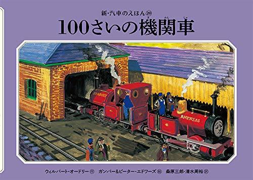 100さいの機関車 (新・汽車のえほん)