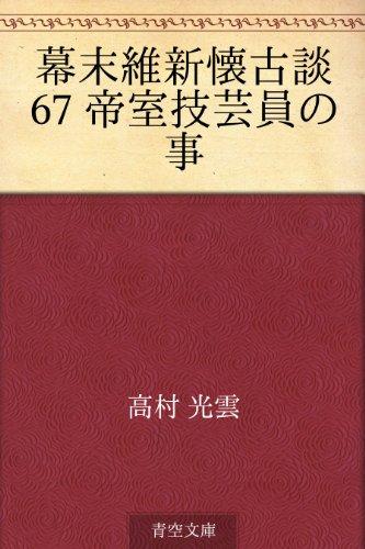 幕末維新懐古談 67 帝室技芸員の事の詳細を見る