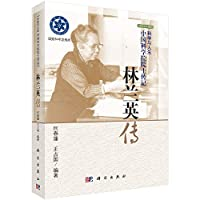 Science and life. member of Chinese academy of sciences biography: lan-ying Lin(Chinese Edition)