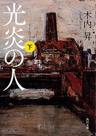光炎の人 下 (角川文庫)
