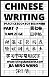 Chinese Writing Practice Book for Beginners (Part 7): Tian Zi Ge Format Template Copybook to Learn & Exercise Handwriting Mandarin Characters -Primary ... Workbook (Writing Chinese) (English Edition)