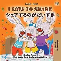 I Love to Share (English Japanese Bilingual Children's Book) (English Japanes Bilingual Collection)