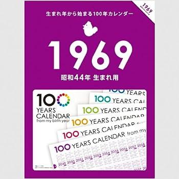 生まれ年から始まる100年カレンダーシリーズ 1969年生まれ用(昭和44年生まれ用)