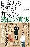 日本人の9割が知らない遺伝の真実 (SB新書)