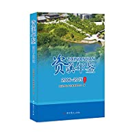 Zixi Yearbook (2006-2015 first issue)(Chinese Edition)