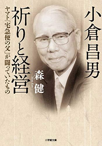 小倉昌男 祈りと経営: ヤマト「宅急便の父」が闘っていたもの (小学館文庫)