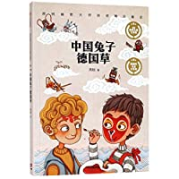 A Chinese Boy in Germany/ Award-winning Fairy Tales of Zhou Rui (Chinese Edition)