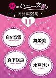 ハニー文庫番外編SS集 : 11