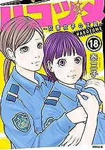 ハコヅメ~交番女子の逆襲~ コミック 1-18巻セット