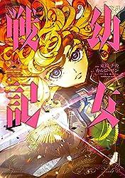 幼女戦記(22) (角川コミックス・エース)