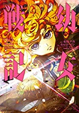 幼女戦記(22) (角川コミックス・エース) Kindle版