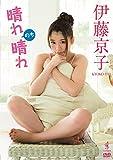 伊藤京子 晴れのち晴れ[DVD]