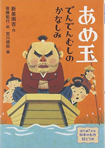 はじめてよむ日本の名作絵どうわ (3) あめ玉・でんでんむしのかなしみ