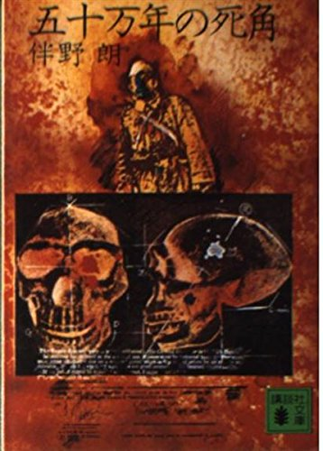 五十万年の死角 (講談社文庫 と 4-1)