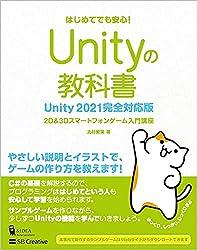 Unityの教科書 Unity 2021完全対応版