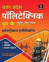 Uttar Pradesh Polytechnic Group 'K' Sanyukt Pravesh Pariksha Electrical Engineering (Old edition)