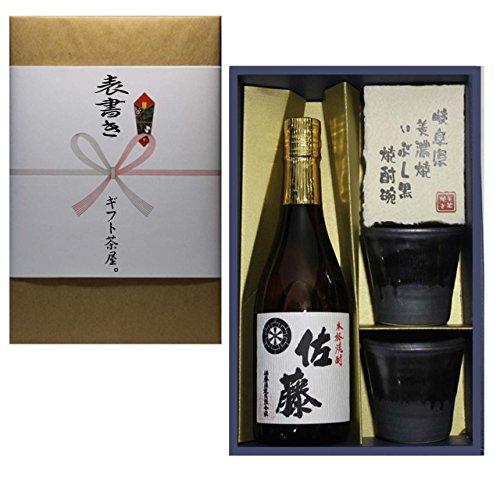 佐藤白 芋焼酎+美濃焼椀セット 25度 720ml ギフト プレゼント 母の日 花 熨斗