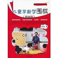 儿童早教学围棋(基础篇)[WX]李昂金盾出版社9787508277905