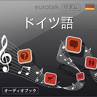 Eurotalk リズム ドイツ語                   著者:                                                                                                                                 EuroTalk Ltd                               ナレーター:                                                                                                                                 松岡 美奈                      再生時間: 1 時間     1件のカスタマーレビュー     総合評価 3.0