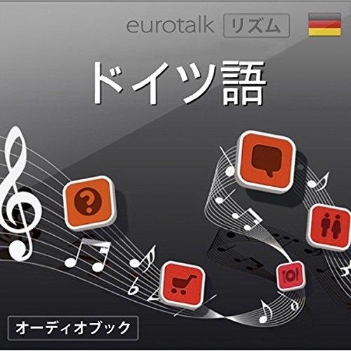『Eurotalk リズム ドイツ語』のカバーアート