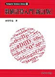 数値計算入門 (Computer Science Library 17)
