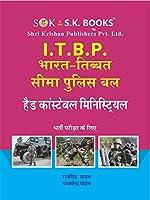 Indo Tibetan Border Police ITBP Head Constable Ministerial Recruitment Exam Complete Guide Hindi Medium