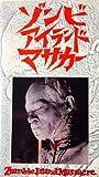 ゾンビ・アイランド・マサカー [VHS]