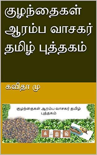 குழந்தைகள் ஆரம்ப வாசகர் தமிழ் புத்தகம் (Tamil Edition)